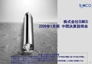 中間決算説明会資料[PDF:545KB/20ページ] - SUMCO