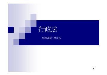 行政法 - 國立空中大學