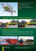 Verladesysteme Russisch - Huning Maschinenbau - Seite 2