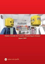 ネイチャーメンター賞パンフレット[792KB] - Nature Publishing Group