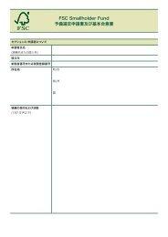 FSC Smallholder Fund 予備選定申請書及び基本合意書