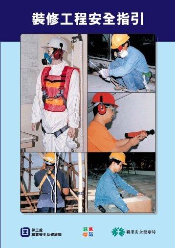 裝修工程安全指引 - 職業安全健康局