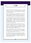 裝修工程安全指引 - 職業安全健康局 - Page 4