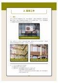 裝修工程安全指引 - 職業安全健康局 - Page 5