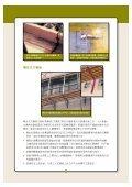 裝修工程安全指引 - 職業安全健康局 - Page 6