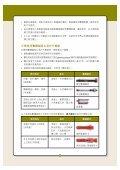 裝修工程安全指引 - 職業安全健康局 - Page 7