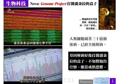 生物科技Nova: Genome Project 打開潘朵拉的盒子1 人類細胞藏著三 ...