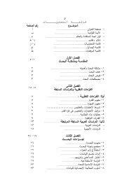 الفصل األول المقدمـــة ومشكمـــة البحـــث الفصل الثانى القراءات النظ