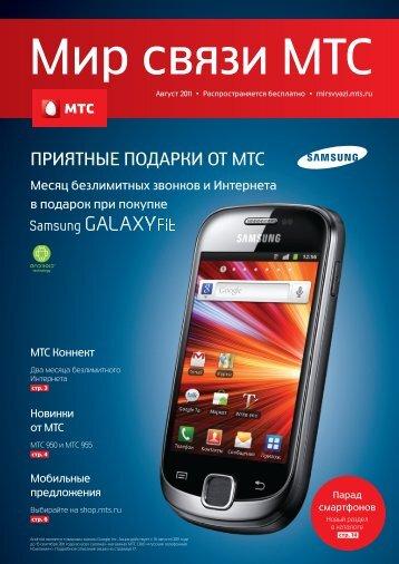 T 950 955 shop.mts.ru - МТС