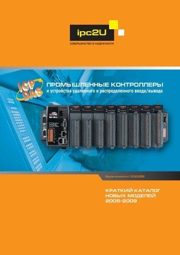 Скачать в формате pdf(1,8 МБ) - IPC2U