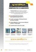 Скачать в формате pdf(1,8 МБ) - IPC2U - Page 2