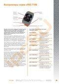 Скачать в формате pdf(1,8 МБ) - IPC2U - Page 3
