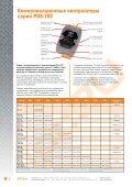 Скачать в формате pdf(1,8 МБ) - IPC2U - Page 4