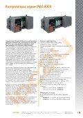Скачать в формате pdf(1,8 МБ) - IPC2U - Page 5