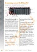 Скачать в формате pdf(1,8 МБ) - IPC2U - Page 6