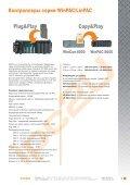 Скачать в формате pdf(1,8 МБ) - IPC2U - Page 7