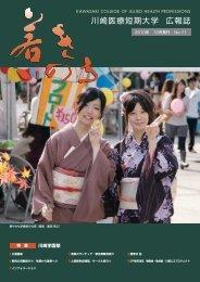 第71号 2010年9月発行 - 川崎学園