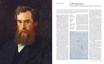 П.М.Третьяков и Всемирная парижская выставка 1878 года