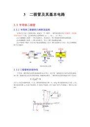 3 二极管及其基本电路