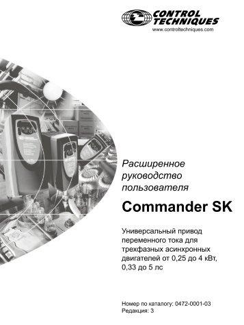 Commander Sk Расширенное Руководство Пользователя