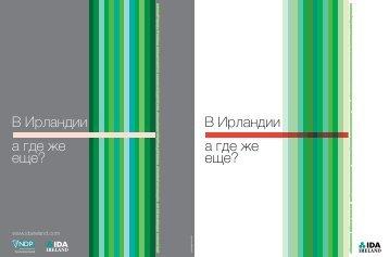 Russia Brochure (pdf) - IDA Ирландия