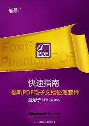 福昕PDF套件快速指南 - Foxit