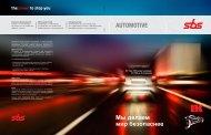 AUTOMOTIVE - Scandinavian Brake Systems A/S