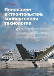 Инновации в строительстве: конвергенция ... - Remmag.ru