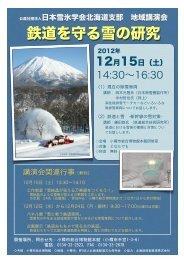 鉄道を守る雪の研究 - 日本雪氷学会