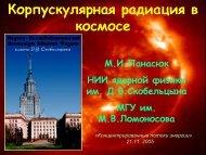 Астрофизика космических лучей и физика космоса - Ядерная ...