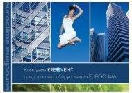 Презентация оборудования Евроклима