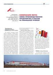 компания roto: новое производственное предприятие в россии на ...