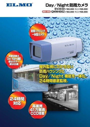 Day/Night 防雨カメラ - エルモ