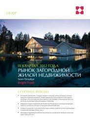 [PDF] рынок загородной жилой недвижимости - Knight Frank