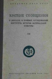 Вып.XXII - Археология.Ru
