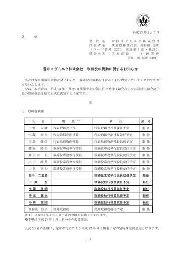 雪印メグミルク株式会社取締役の異動に関するお知らせ [181KB]