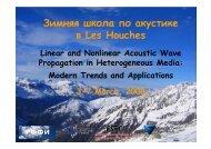Зимняя школа по акустике в Les Houches
