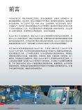基于PC 的激光切割控制解决方案 - Beckhoff - Page 2
