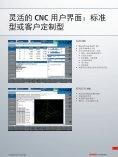基于PC 的激光切割控制解决方案 - Beckhoff - Page 5