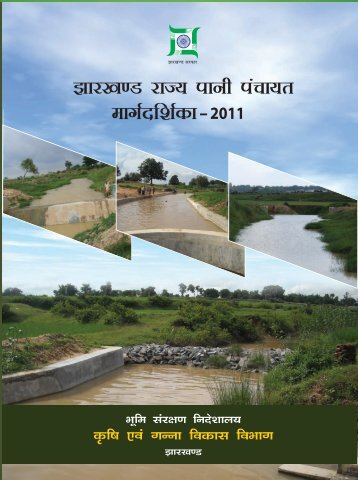 Guidelines for Pani Panchayat - Sameti.org