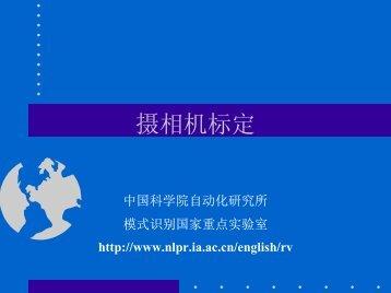 摄相机标定 - 模式识别国家重点实验室- 中国科学院自动化研究所
