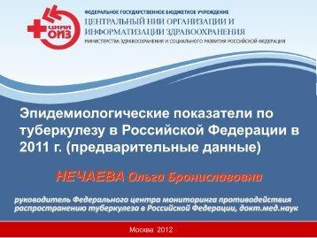 О.Б. Нечаева - Эпидемиологические показатели по туберкулезу в