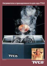 Tylo Каменки 2003 - Печи для бани