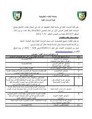 ــ ا ــــ م ا ـــــ - جامعة البلقاء التطبيقية