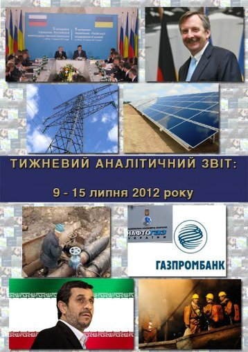 Тижневий аналітичний звіт: 9 - 15 липня 2012 року - Українська ...