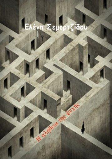Η αλήθεια της ψυχής - eBooks4Greeks.gr
