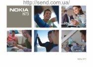 Nokia N73 Music Edition cкачать инструкцию ... - Send.com.ua