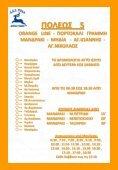 ΛΕΩΦΟΡΕΙΑΚΕΣ ΓΡΑΜΜΕΣ ΠΟΛΕΩΣ ΡΟΔΟΥ, πατήστε ΕΔΩ! - Page 5