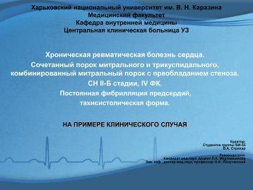 Хроническая ревматическая болезнь сердца. Сочетанный порок ...