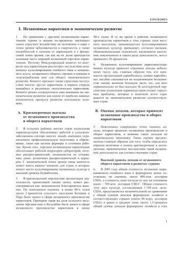 I. Незаконные наркотики и экономическое развитие - INCB